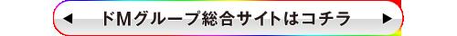 GMGグループ総合サイト