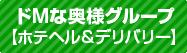 ドMな奥様グループ(ホテル&デリバリー)
