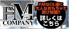 ドMカンパニー京橋店