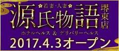 源氏物語堺東店