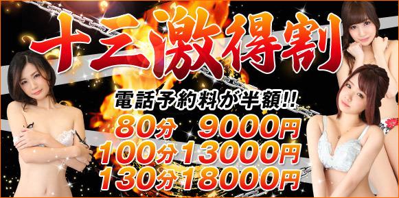 ◆◆◆ 十三激得割!! 80分9000円! ◆◆◆