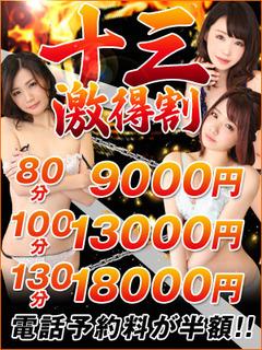 ◆ 十三激得割!! 80分9000円! ◆