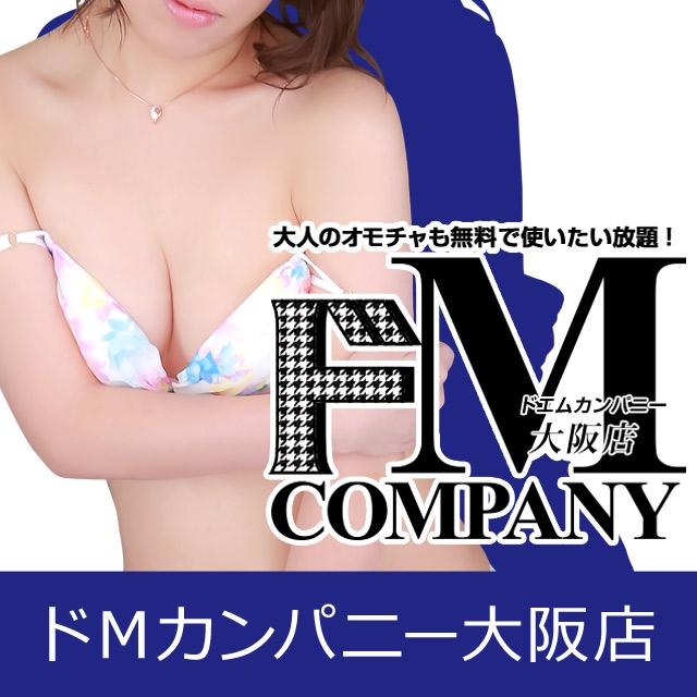 ドMカンパニー大阪店