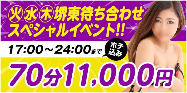 ㊙ホテル代込み70分11000円!!3日間だけの特別イベント㊙