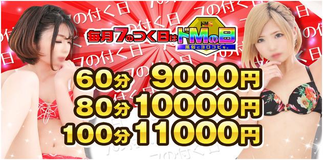 本日最安値!☆毎月7のつく日は【ドMの日】限定イベント!100分11000円!☆