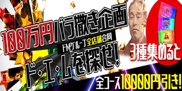 \ドMグループ全店合同プロジェクト!/☆100万円バラ撒き企画☆