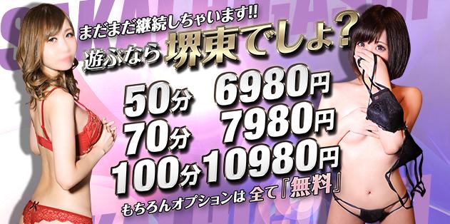 ☆堺東限定!!50分6980円☆
