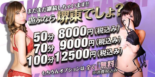 ☆堺東限定!!50分8000円☆
