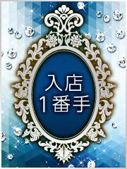 7/20体験入店!【さりなさん】■本日10:00体験入店■